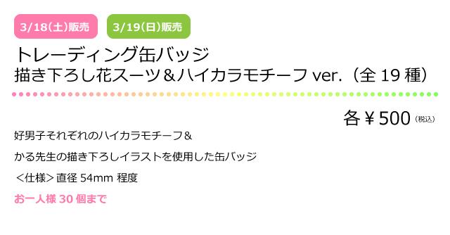 B_badge1