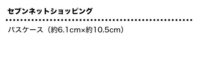 セブンネットショッピング:パスケース(約6.1cm×約10.5cm)