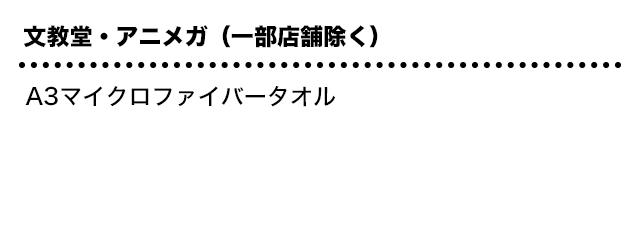 文教堂・アニメガ(一部店舗除く):A3マイクロファイバータオル