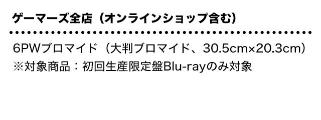 ゲーマーズ全店(オンラインショップ含む):6PWブロマイド(大判ブロマイド、30.5cm×20.3cm)※対象商品:初回生産限定盤Blu-rayのみ対象