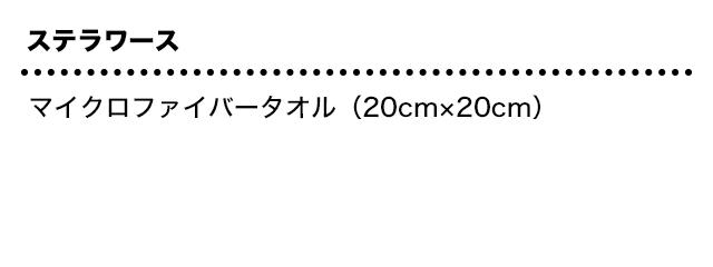 ステラワース:マイクロファイバータオル(20cm×20cm)