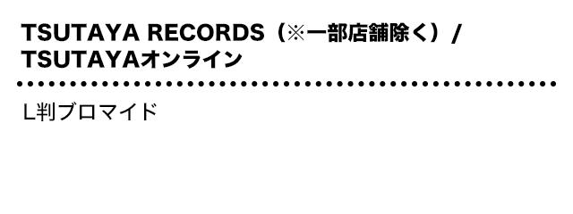 TSUTAYA RECORDS(※一部店舗除く)/TSUTAYAオンライン:L判ブロマイド